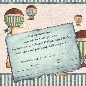 Vintage Προσκλητήριο με Αερόστατα