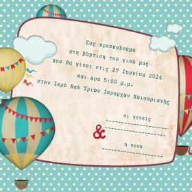 Προσκλητήριο Βάπτισης με Αερόστατα