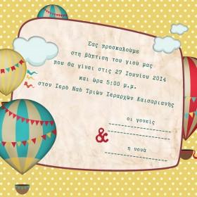 Κίτρινο Προσκλητήριο Βάπτισης με Αερόστατα