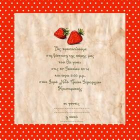 Παιδικό Προσκλητήριο με Φράουλες