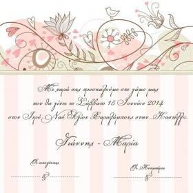 Προσκλητήριο Γάμου με Ρίγες και Άνθη