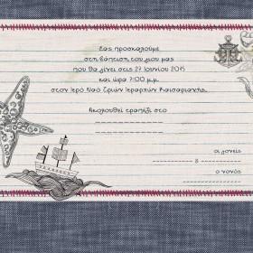 Προσκλητήριο με Ναυτικό Θέμα