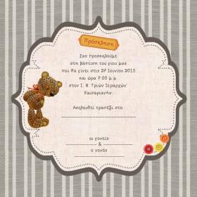 Καφέ Ριγέ Προσκλητήριο με Αρκουδάκι