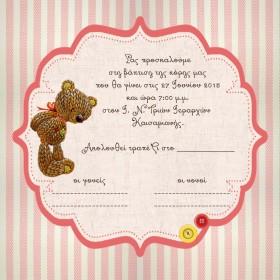 Ροζ Ριγέ Προσκλητήριο με Αρκουδάκι