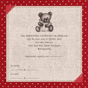 Κόκκινο Πουά Προσκλητήριο με Αρκουδάκι