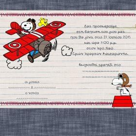Προσκλητήριο με τον Snoopy Αεροπόρο