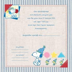 Προσκλητήριο με Θέμα Snoopy