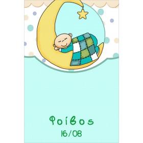 Προσκλητήριο με Μωρό