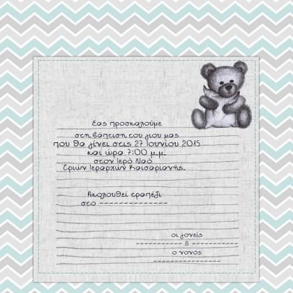 Γκρι-Πράσινο Προσκλητήριο με Αρκουδάκι