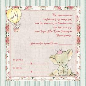 Ριγέ - Φλοράλ Προσκλητήριο με Ελεφαντάκια