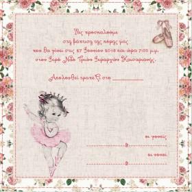 Ροζ Φλοράλ Προσκλητήριο με Θέμα Μπαλέτο