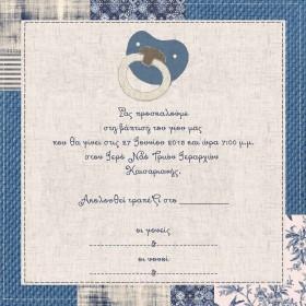 Μπλε Προσκλητήριο με Υφές