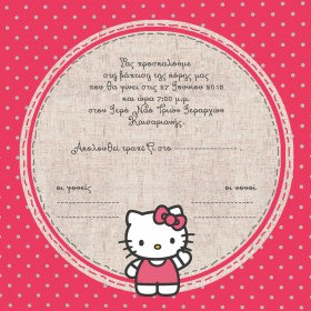 Ροζ Πουά Προσκλητήριο με Θέμα Hello Kitty