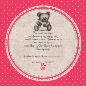 Χαριτωμένη Ροζ Πρόσκληση με Αρκουδάκι