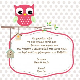 Προσκλητήριο με Ροζ  Κουκουβάγια