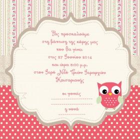 Προσκλητήριο για Κορίτσια με Κουκουβάγια