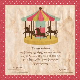 Ροζ Προσκλητήριο με Καρουζέλ