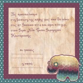 Προσκλητήριο με Διπλό Πουά και Ελέφαντα