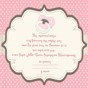 Προσκλητήριο για Κορίτσια με Ροζ Πουά