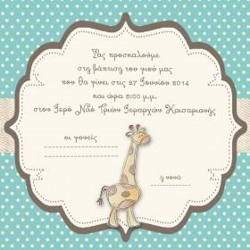 Προσκλητήριο με Εικονογράφηση Καμηλοπάρδαλη