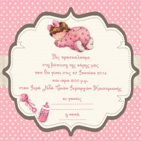 Προσκλητήριο με Μωρό για Κορίτσια