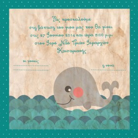 Προσκλητήριο με Εικονογράφηση Φάλαινα