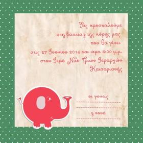 Προσκλητήριο με Εικονογράφηση Ελέφαντα