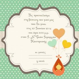 Προσκλητήριο με Μωρό και Μπαλόνια