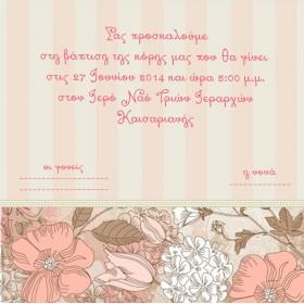 Ροζ Προσκλητήριο για Κορίτσια με Ρίγες & Λουλούδια