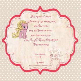 Ροζ Πουά Προσκλητήριο με το Μικρό Μου Πόνυ