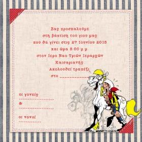 Προσκλητήριο με Θέμα Λούκι Λουκ