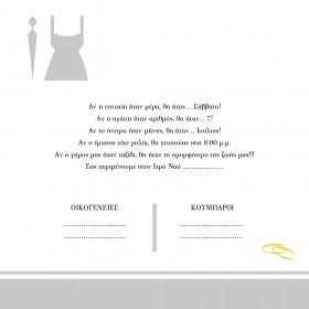 Μίνιμαλ Προσκλητήριο Γάμου 1