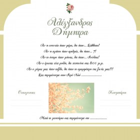 Μίνιμαλ Προσκλητήριο Γάμου 2