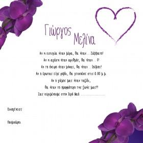 Μίνιμαλ Προσκλητήριο Γάμου με λουλούδια 2