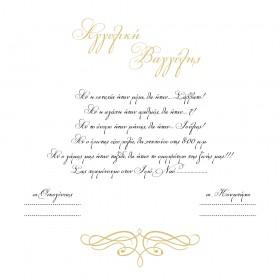 Μίνιμαλ Προσκλητήριο Γάμου 3