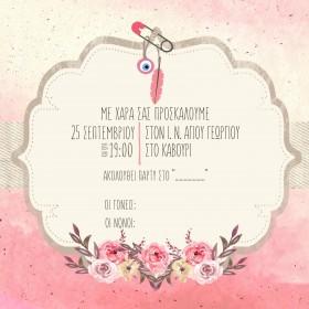 Προσκλητήριο με Λουλούδια & Φτερά