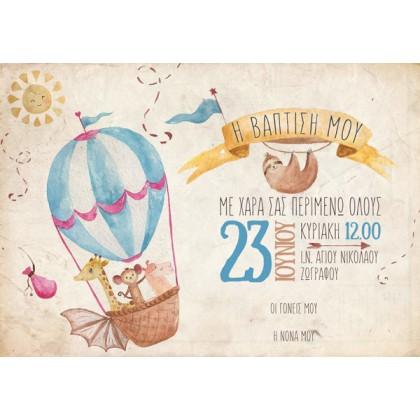Vintage Μπεζ Προσκλητήριο με Αερόστατο και Ζώα