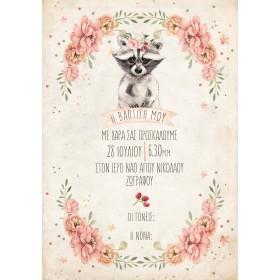 Μπεζ Προσκλητήριο Με Ρακούν & Λουλούδια