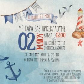 Προσκλητήριο με Θέμα Θάλασσα No1