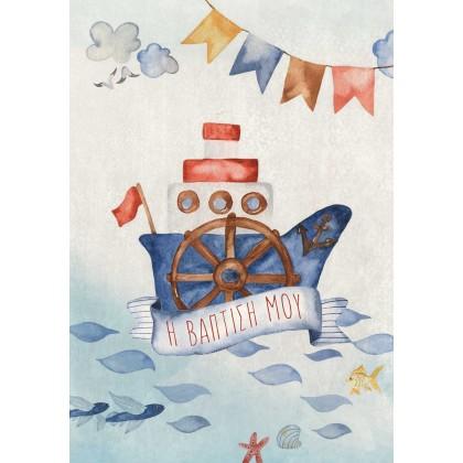 Προσκλητήριο με Θέμα Θάλασσα No2
