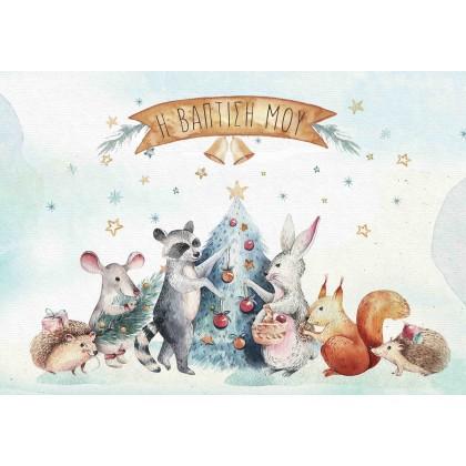 Προσκλητήριο με Ζώα του Δάσους και Χριστουγεννιάτικο Δέντρο
