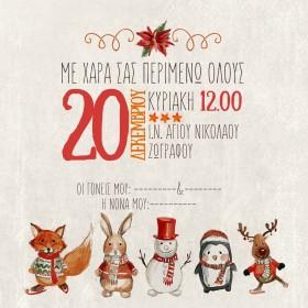 Προσκλητήριο με Χριστουγεννιάτικη Συντροφιά