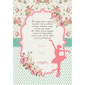 Ροζ-Πράσινο Μέντας Φλοράλ Προσκλητήριο με Θέμα Μπαλέτο 2
