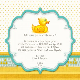 Προσκλητήριο με Κίτρινο Παπάκι