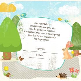 Πολύχρωμο Προσκλητήριο Με Ζώα του Δάσους