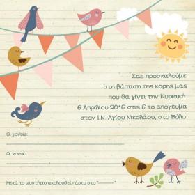 Χαρούμενο Χαριτωμένο Προσκλητήριο με Πουλιά νο 2