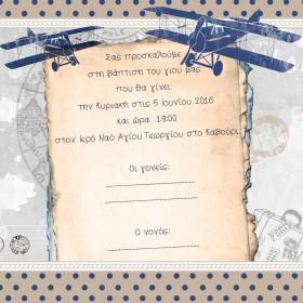 Πουά Ρετρό Προσκλητήριο με Αεροπλάνα