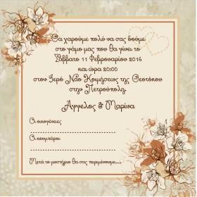 Floral Προσκλητήριο Γάμου καφέ-μπεζ