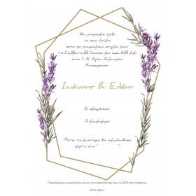 Elegant Προσκλητήριο με Λεβάντες