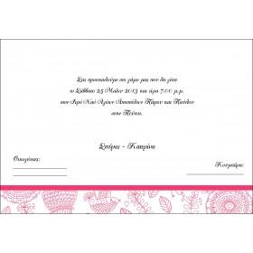 Λευκό & Ροζ Προσκλητήριο
